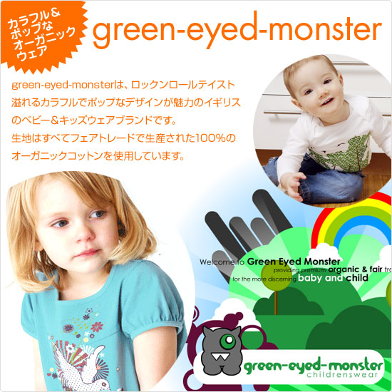 green eyed monsterのイメージ