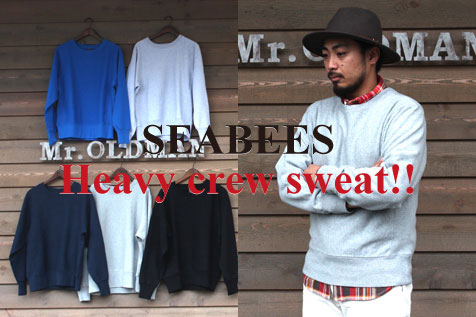 SEABEES SWEAT