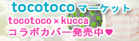 tocotocoマーケット