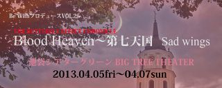 Blood Heaven〜第七天国 Sad wings