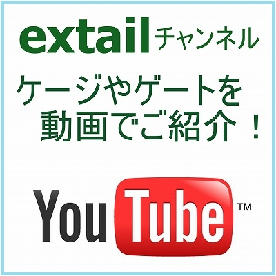 extail YouTubeチャンネルへ