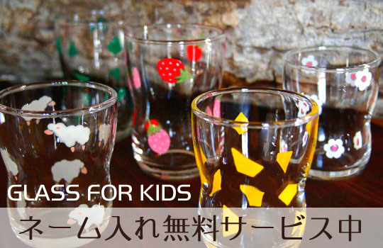 glass for kids