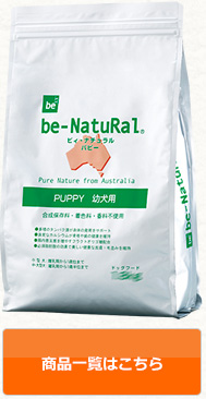 be-NatuRal PUPPY 幼犬用