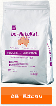 be-NatuRal SENIOR/LITE 高齢犬・肥満犬用