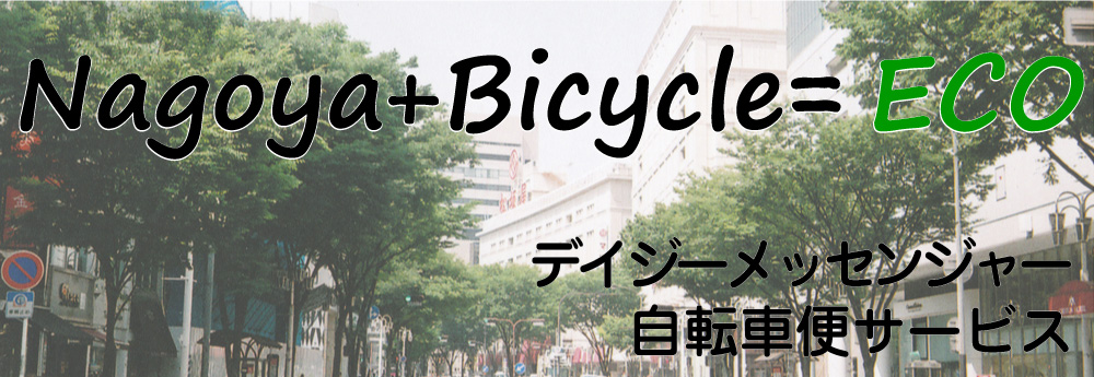 nagoya+bicycle=eco