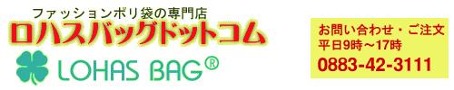 ポリ袋・ポリ手提げ袋・オーダー ビニール袋・パンの袋【ロハスバッグドットコム】
