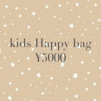 <img class='new_mark_img1' src='//img.shop-pro.jp/img/new/icons1.gif' style='border:none;display:inline;margin:0px;padding:0px;width:auto;' />Kids happy bag(boys&girls)