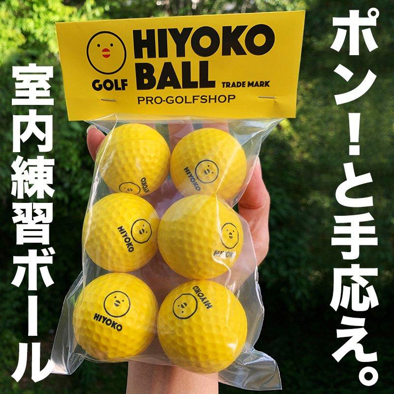 室内ゴルフ練習ボール「HIYOKOボール」【最大飛距離50m】