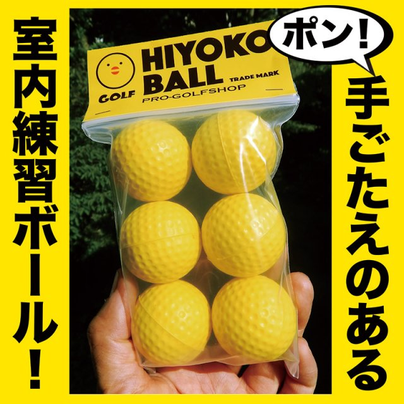【送料無料】室内ゴルフ練習ボール「HIYOKOボール」6球(1パック)【最大飛距離50m】の画像