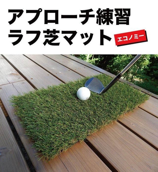 ラフ芝アプローチマット22cmx40cm【アプローチ 練習 ゴルフ 人工芝】