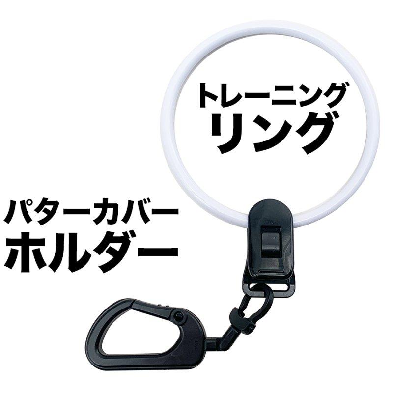 パターカバーホルダー&トレーニングリングのセット商品の画像