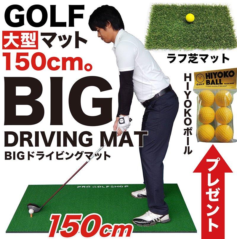 BIGドライビングマット150cm×100cm[ラフ芝マット+HIYOKOボール付き](ゴムティー2個付き)(ゴルフ・スイング練習用ショット&スタンス人工芝マット・ビッグドライビングマット)の画像