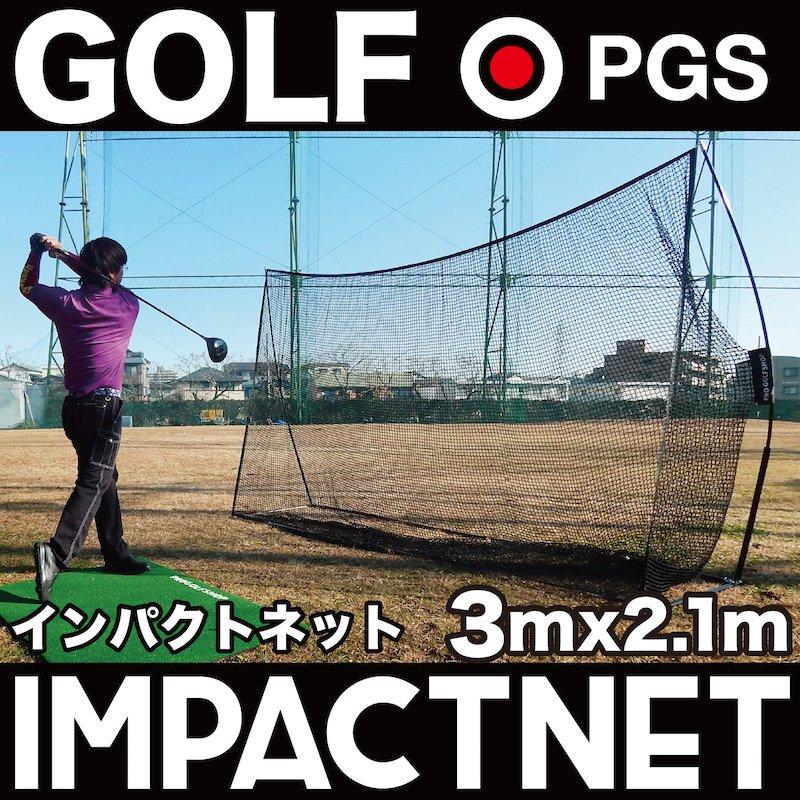 ゴルフネット インパクトネット IMPACTNET 3mタイプの画像