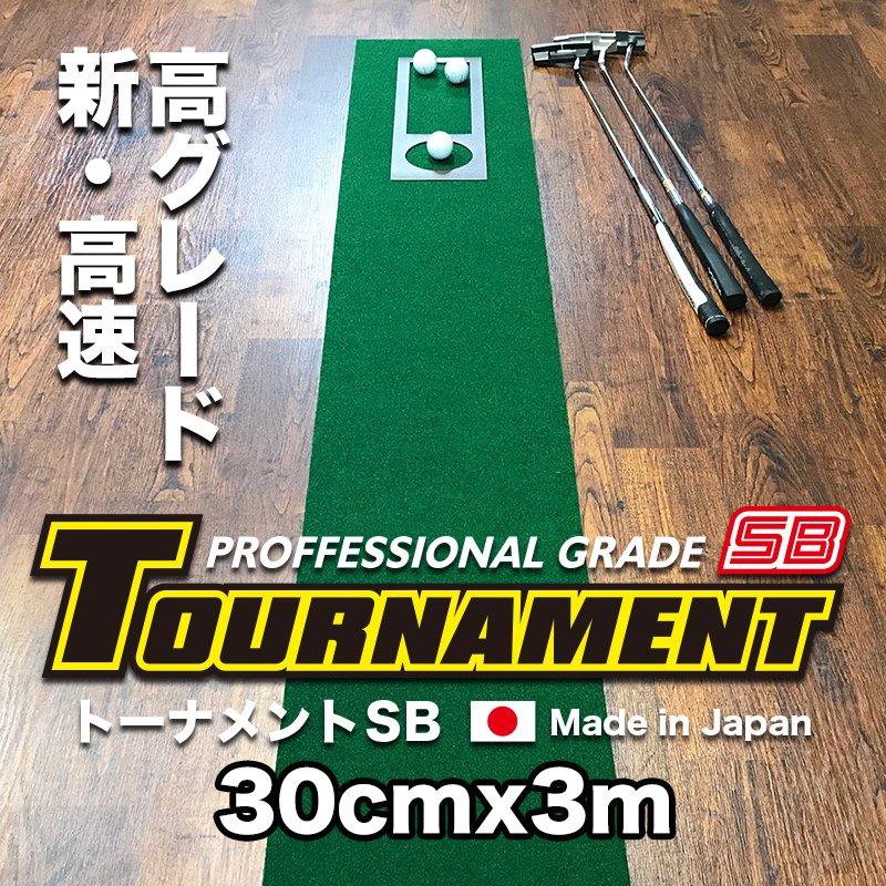 30cm×3m TOURNAMENT-SB(トーナメントSB) パターマット  距離感マスターカップ付き 【日本製】の画像