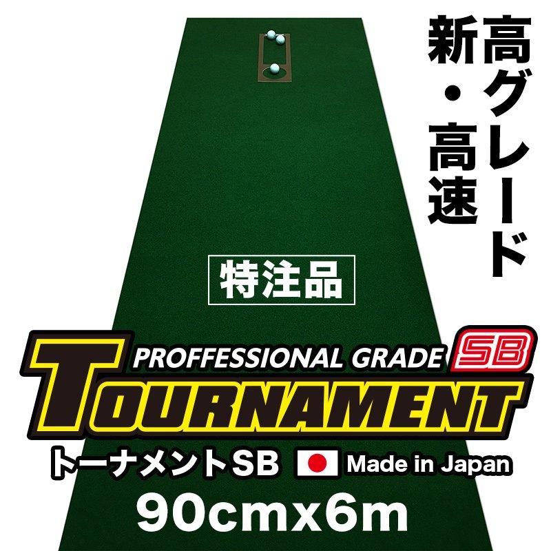 90cm×6m TOURNAMENT-SB(トーナメントSB)[特注]パターマット  距離感マスターカップ付き 【日本製】の画像