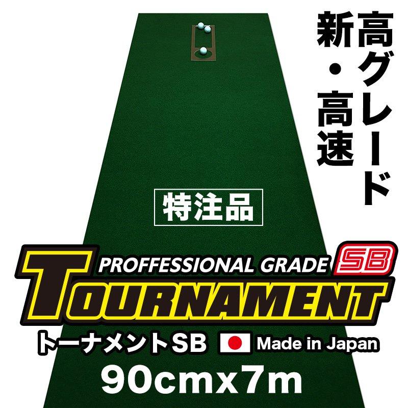 90cm×7m TOURNAMENT-SB(トーナメントSB)[特注]パターマット  距離感マスターカップ付き 【日本製】の画像