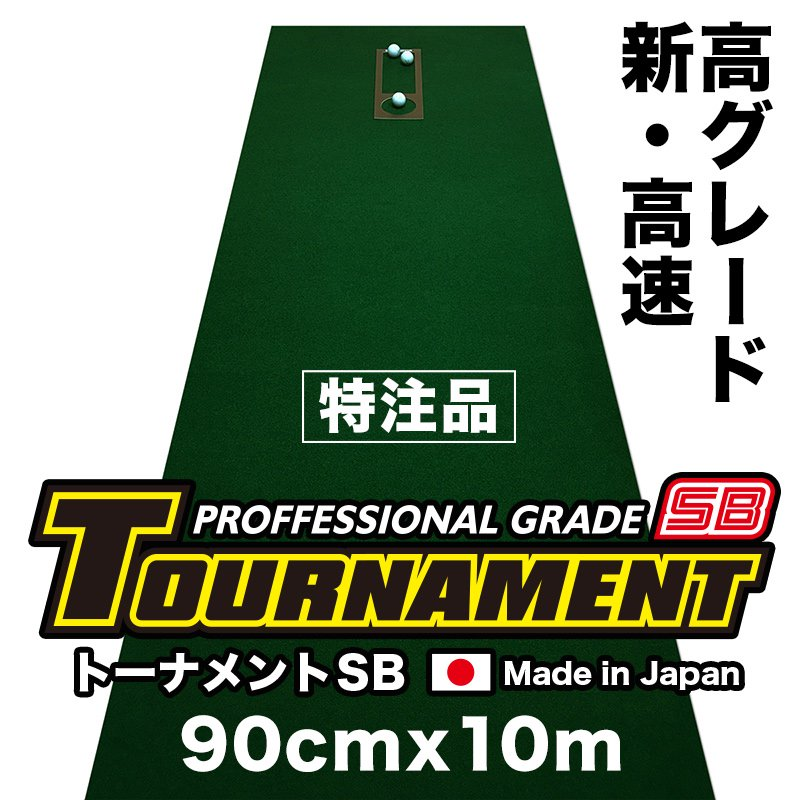 90cm×10m TOURNAMENT-SB(トーナメントSB)[特注]パターマット  距離感マスターカップ付き 【日本製】の画像