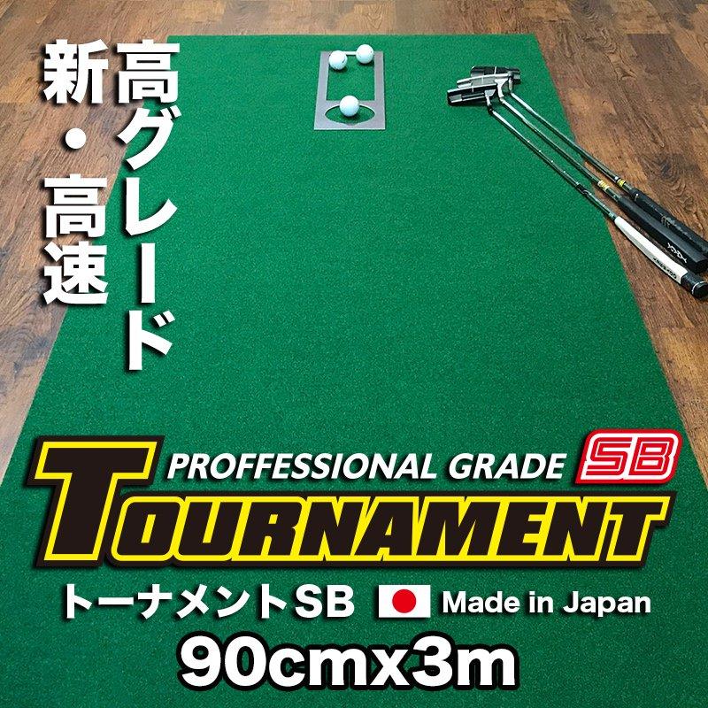 90cm×3m TOURNAMENT-SB(トーナメントSB) パターマット  距離感マスターカップ付き 【日本製】の画像