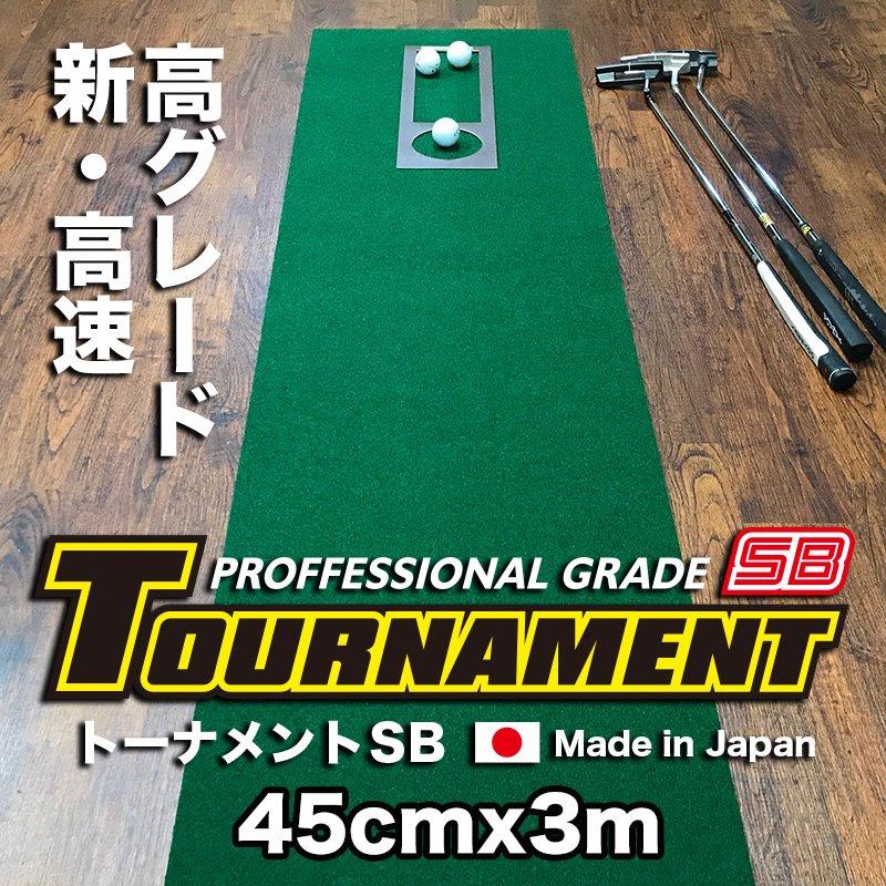 45cm×3m TOURNAMENT-SB(トーナメントSB) パターマット  距離感マスターカップ付き 【日本製】の画像