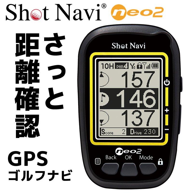 【送料無料キャンペーン】ショットナビ ネオ2【GPSゴルフナビ】NEO2 ブラックGPS 距離計 ゴルフの画像