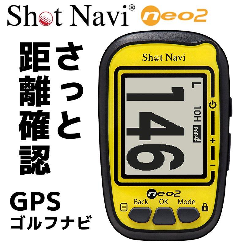 【送料無料キャンペーン】ショットナビ ネオ2【GPSゴルフナビ】NEO2 イエローGPS 距離計 ゴルフの画像