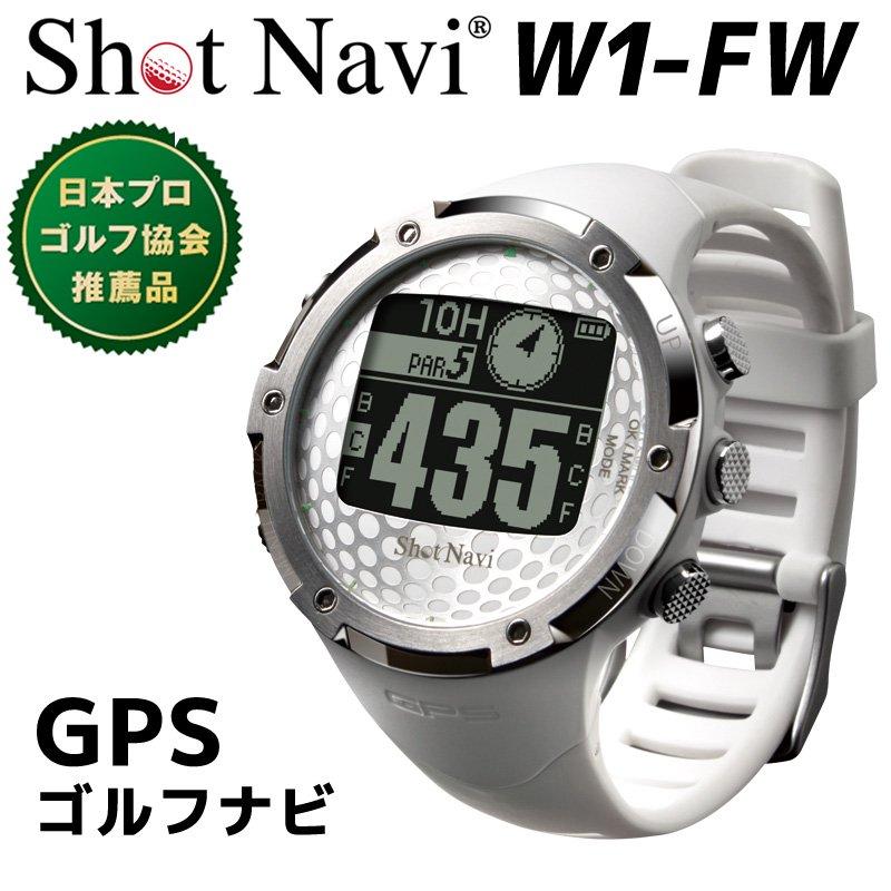 【送料無料キャンペーン】ショットナビ【GPSゴルフナビ 腕時計型】Shot Navi W1-FW ホワイトGPS 距離計 ゴルフの画像