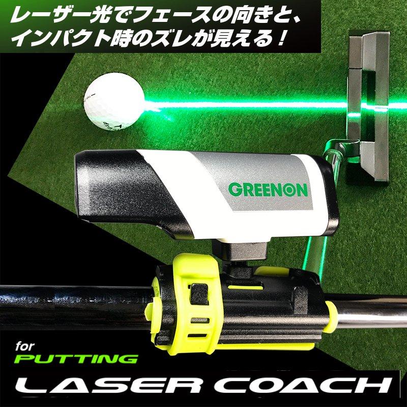 【送料無料キャンペーン】グリーンオン LASER COACH PUTTING(レーザーコーチパッティング)【ゴルフ】GREENONの画像