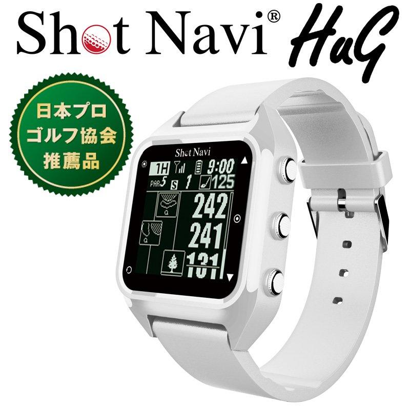 【送料無料キャンペーン】ショットナビ【GPSゴルフナビ 腕時計型】Shot Navi HuG ホワイトGPS 距離計 ゴルフの画像