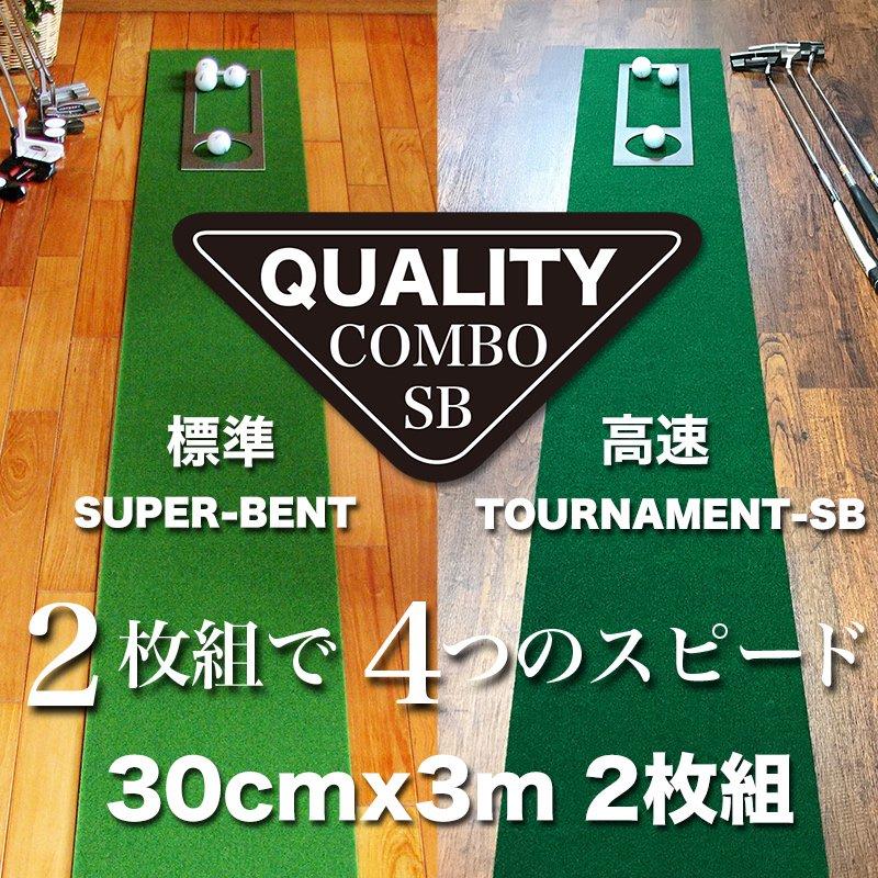 パターマット工房 クオリティ・コンボ(2枚組)30cm×3m(距離感マスターカップ・まっすぐぱっと付き)の画像