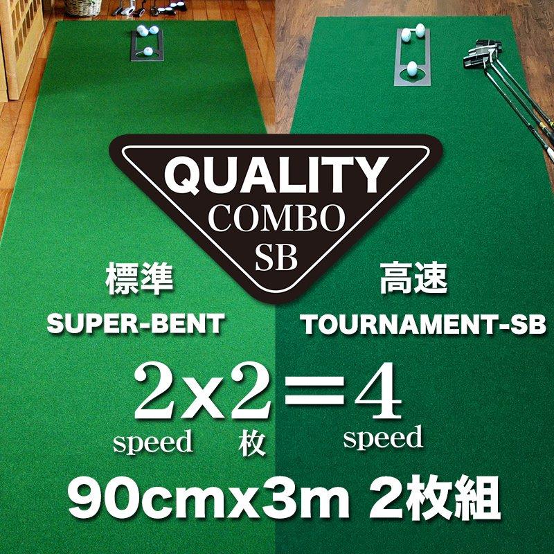 パターマット工房 クオリティ・コンボ(2枚組)90cm×3m(距離感マスターカップ・まっすぐぱっと付き)の画像