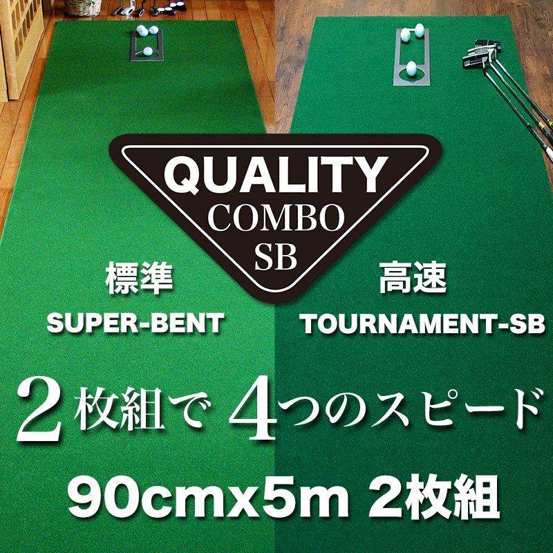 パターマット工房 クオリティ・コンボ(2枚組)90cm×5m(距離感マスターカップ・まっすぐぱっと付き)の画像