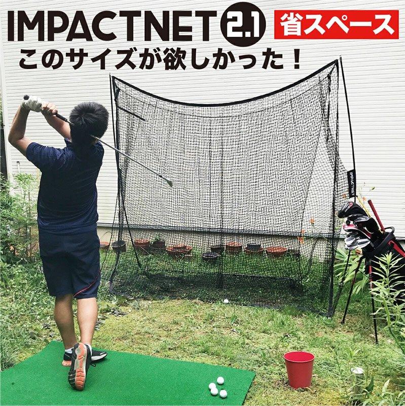 省スペースゴルフネット インパクトネット2.1(2.1mタイプ) 練習 用具 用品 器具 トレーニングの画像