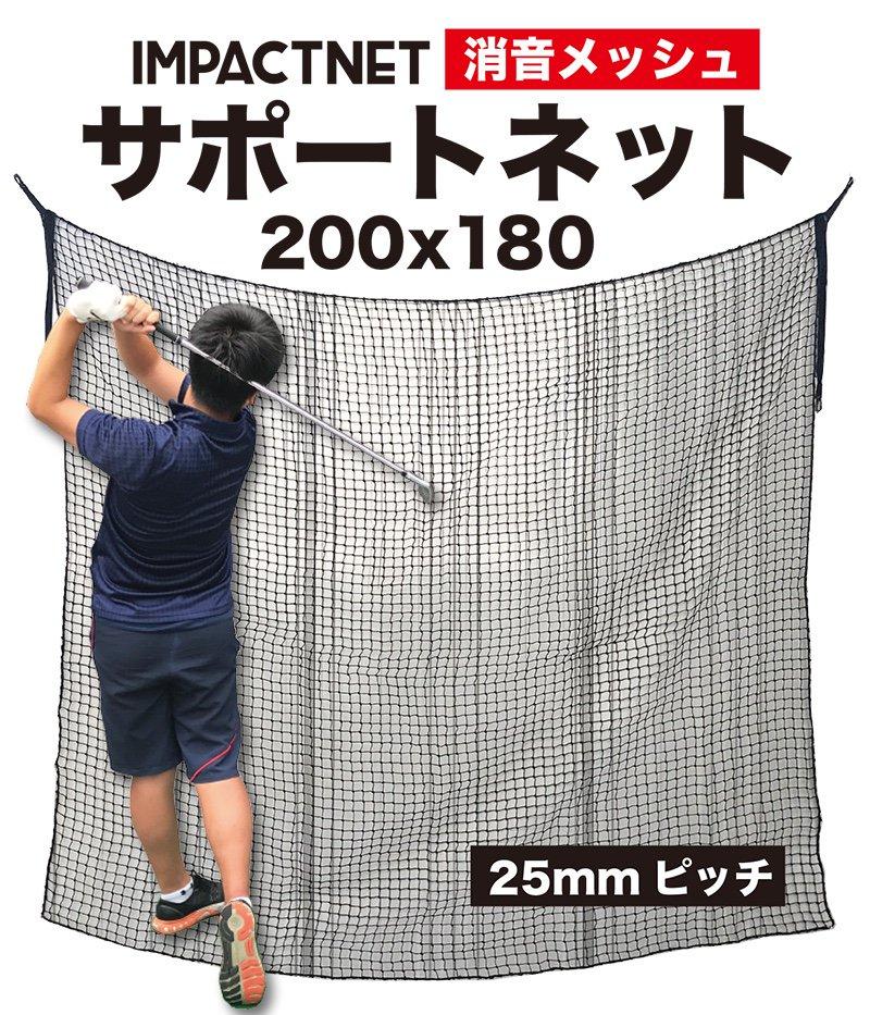 【ゴルフネット用】サポートネット 200cm×180cm【消音メッシュ】【ゴルフ 的 ターゲット】【補助ネット 安全】の画像