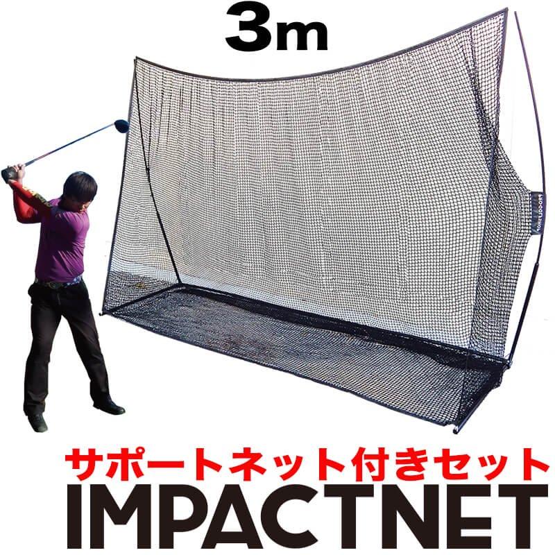 ゴルフネット インパクトネット 3mタイプ+サポートネット同梱 【お得なセット商品】【高グレード】【ゴルフ 練習 ネット】【練習 用具 用品 器具 トレーニング】の画像