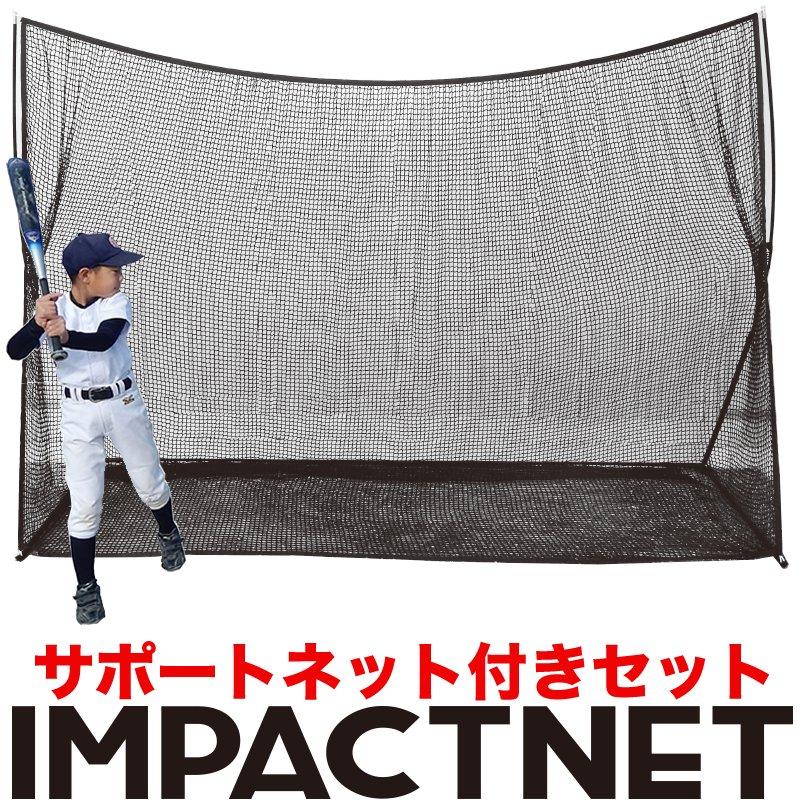 野球 練習 ネット インパクトネット 3mタイプ+サポートネット同梱 【軟式・ソフトボール用】【バッティン 練習 打撃 ネット】の画像