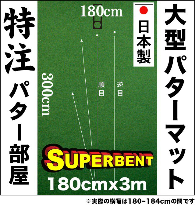184cm×300cm SUPER-BENT(特注)_002 (事業所宛配送限定)【日本製】の画像