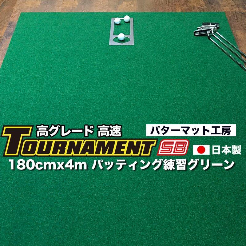 184cm×400cm TOURNAMENT-SB(トーナメントSB)(特注) (事業所宛配送限定)【日本製】の画像