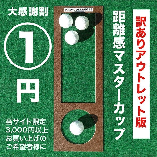 [訳ありアウトレット]距離感マスターカップ  大感謝割 1円 (ご購入条件あり:商品説明をお読みください)パターマット工房製の画像