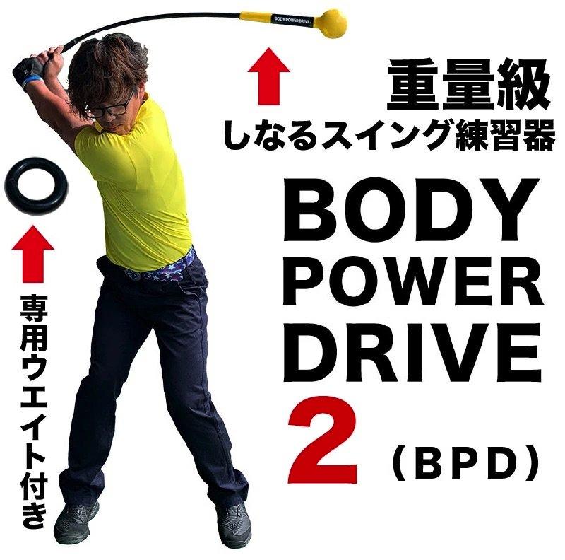 重量級・しなるスイング練習器具 ボディパワードライブ BODY POWER DRIVE 2(専用ウェイト付き)【ゴルフ スイング 練習 器具】の画像