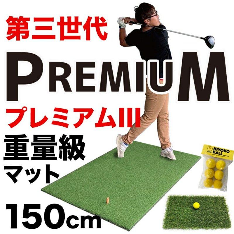 新製品 ゴルフマット スタンスマット 150cm CPG PREMIUM MAT プレミアムマット 人工芝(ゴムティーL&Mプレゼント)の画像