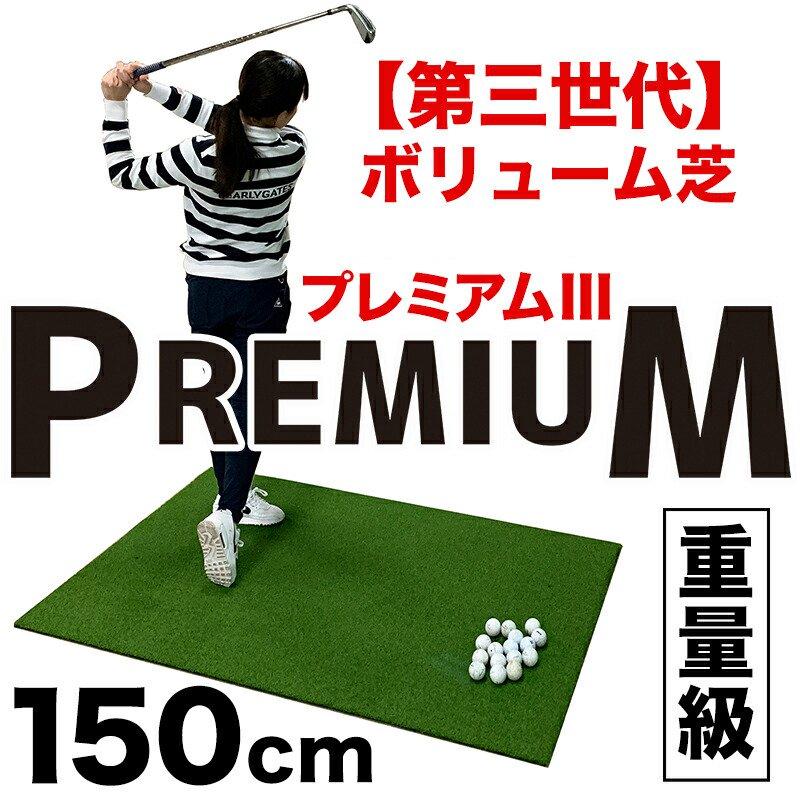 新製品 ゴルフマット スタンスマット 150cm CPGプレミアムマット(マット単品)人工芝の画像
