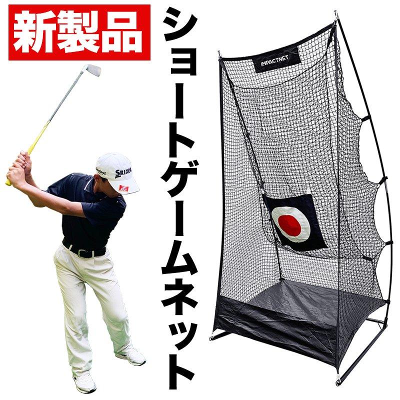 新製品 ショートゲームネット (サポートネットMINI & ターゲット付き) ゴルフ アプローチ 練習 ネットの画像
