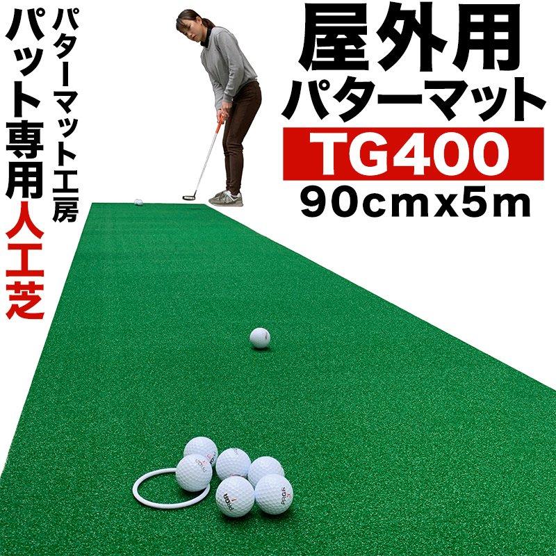 屋外用パターマット[TG400]90cm×5m パッティング専用人工芝・ローコスト高機能(トレーニングリングプレゼント)の画像