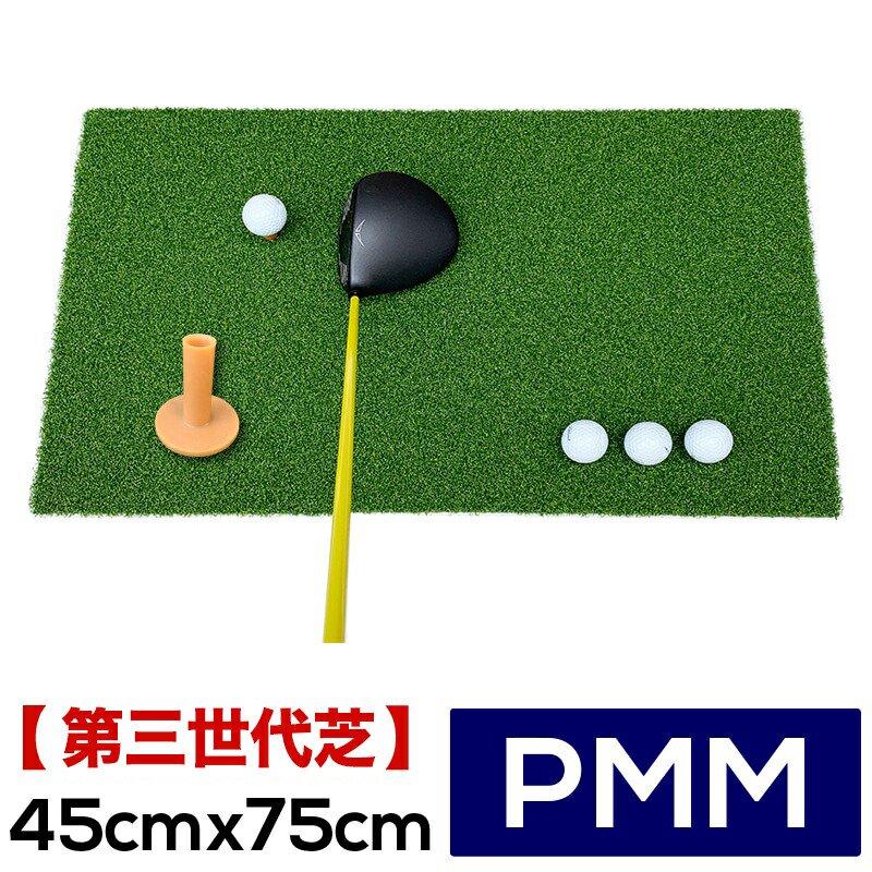 高密度ゴルフマット PMM45cmx75cm ゴムティー1個付き 業務用 高品質 人工芝 マットの画像