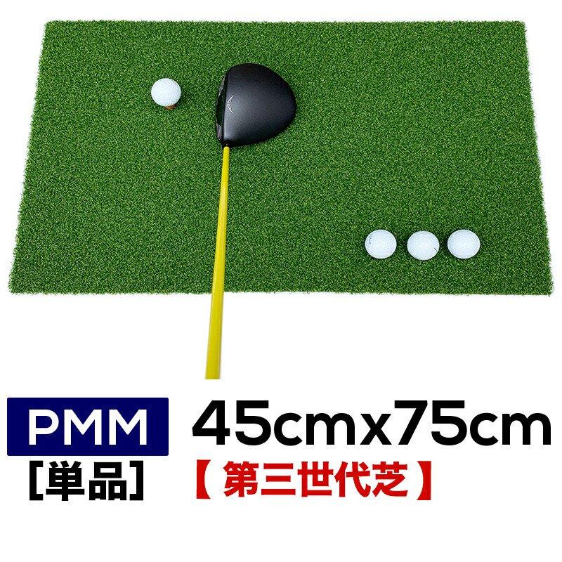高密度ゴルフマット PMM45cmx75cm 単品 業務用 高品質 人工芝 マットの画像