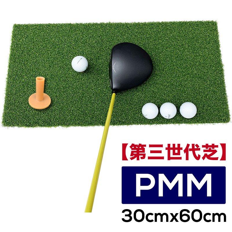 高密度ゴルフマット PMM30cmx60cm ゴムティー1個付き 業務用 高品質 人工芝 マットの画像