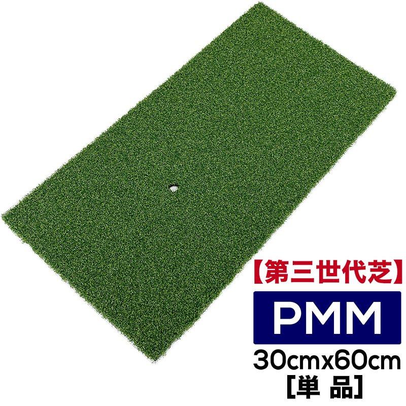 高密度ゴルフマット PMM30cmx60cm 単品 業務用 高品質 人工芝 マットの画像
