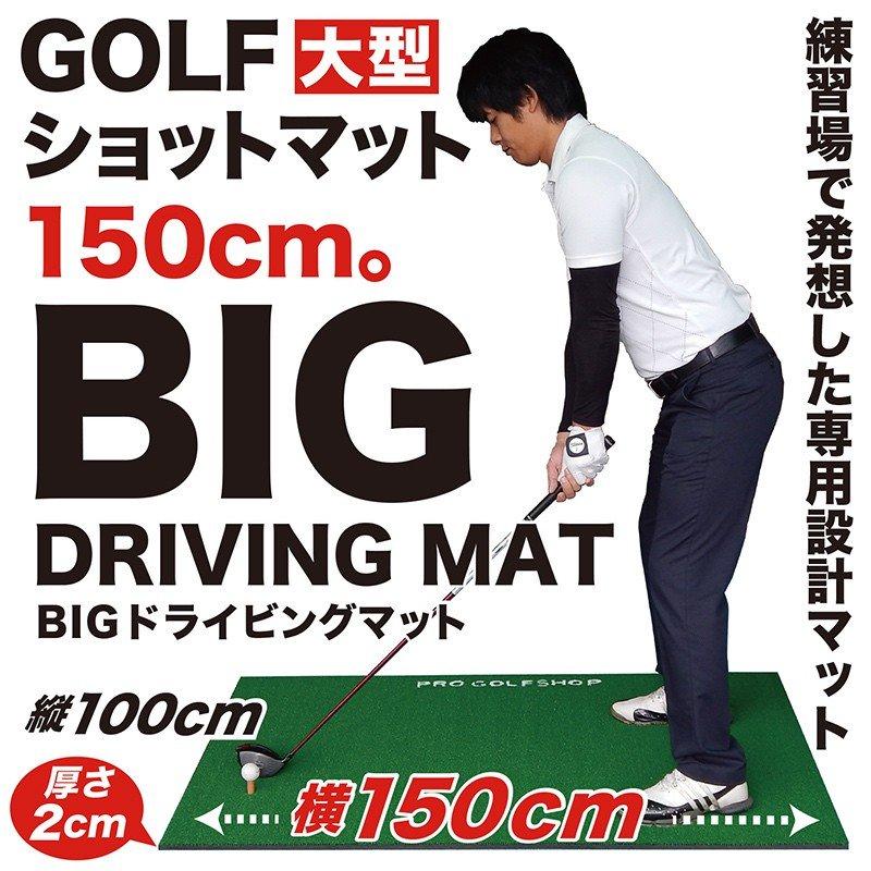 BIGドライビングマット150cm×100cm(ゴムティー付き)[シンプルセット](ゴルフ・スイング練習用ショット&スタンス人工芝マット・ビッグドライビングマット)の画像