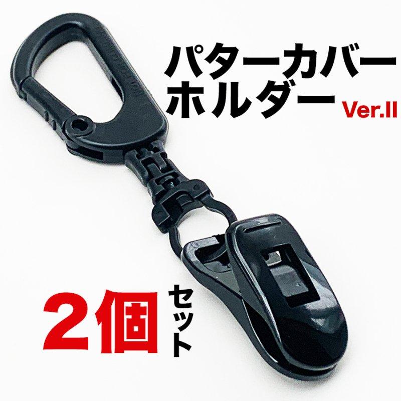 【送料無料】パターカバーホルダー2個セット【日本製】の画像