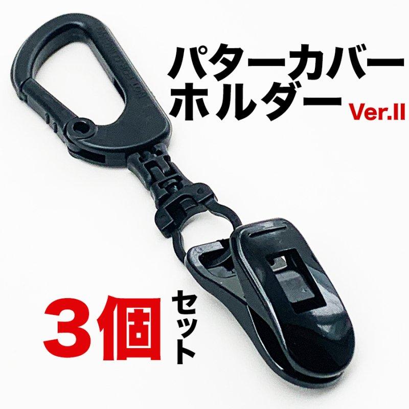 【送料無料】パターカバーホルダー3個セット【日本製】の画像